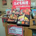 北海道のおせち料理 店頭ディスプレイ