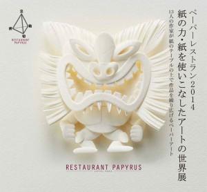 ペーパーレストラン2014