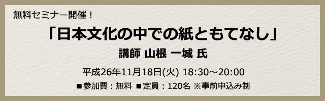 無料セミナー 「日本文化の中での紙ともてなし」 講師 山根 一城 氏