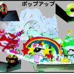 CDケース「トビディス」/ショッピングモールポスター用
