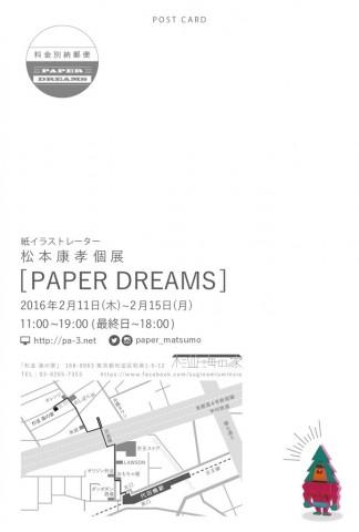 紙イラストレーター 松本康孝 [PAPER DREAMS] 個展2